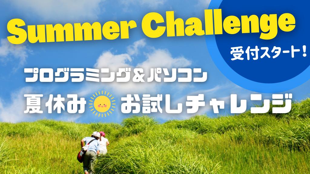 プログラミング&パソコン 夏休みお試しチャレンジ