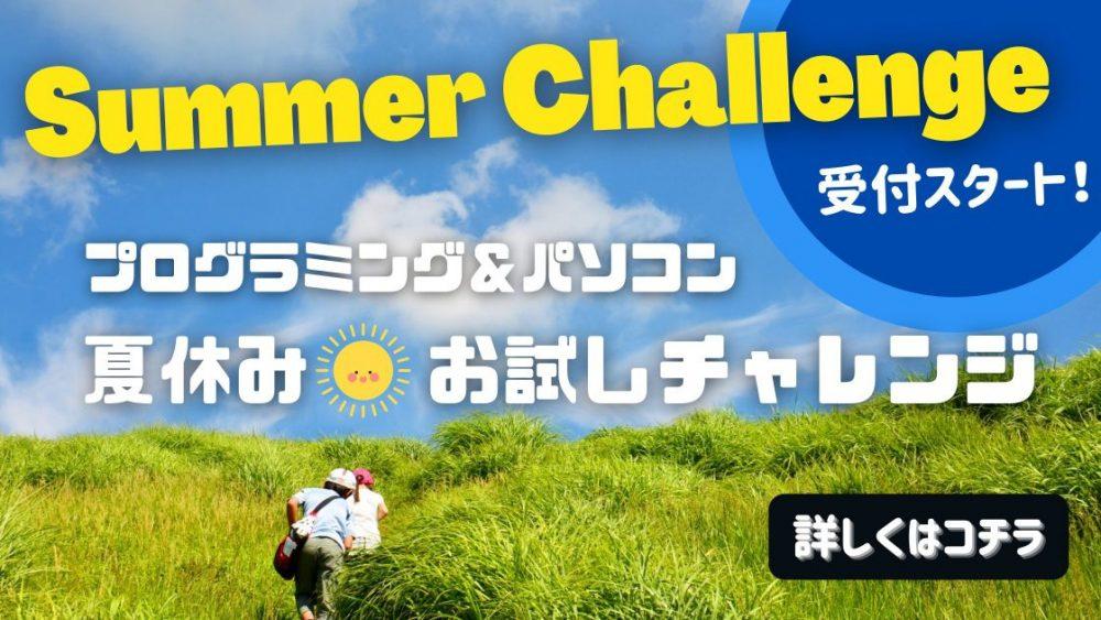 小中学生 プログラミング&パソコン 夏休みお試し受講キャンペーン