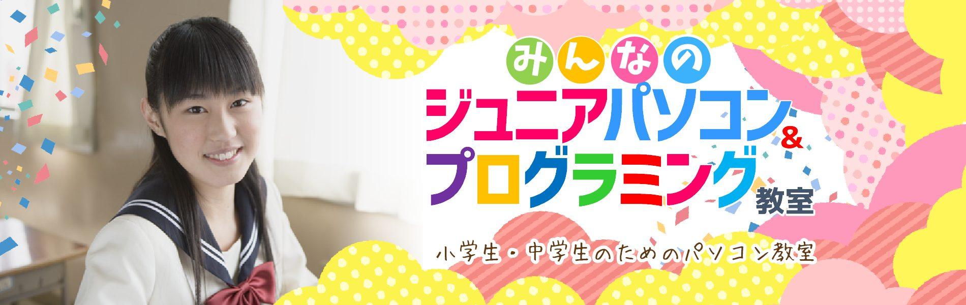 【大阪・兵庫】小中学生のためのパソコン&プログラミング教室